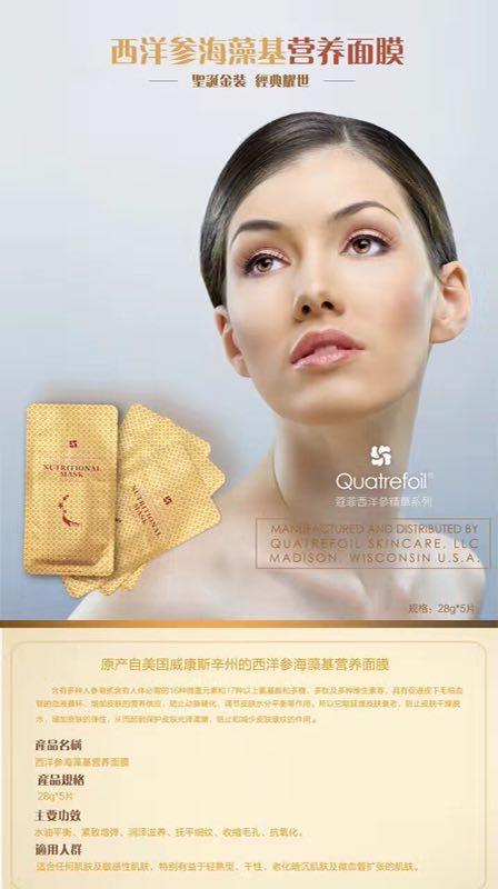 B369 - Ginseng Nutritional Facial Mask